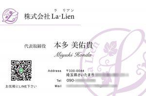 株式会社La・Lien