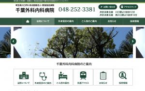 病院オフィシャルサイト
