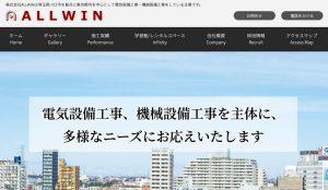 株式会社ALLWIN