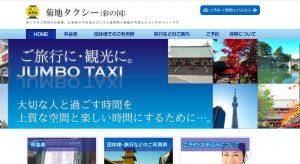 埼玉県川口市のジャンボタクシーなら菊地タクシー